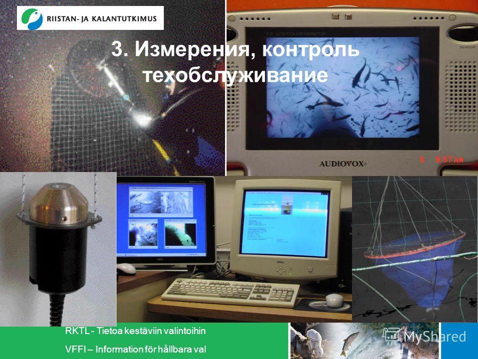 RKTL - Tietoa kestäviin valintoihin VFFI – Information för hållbara val 3. Измерения, контроль техобслуживание