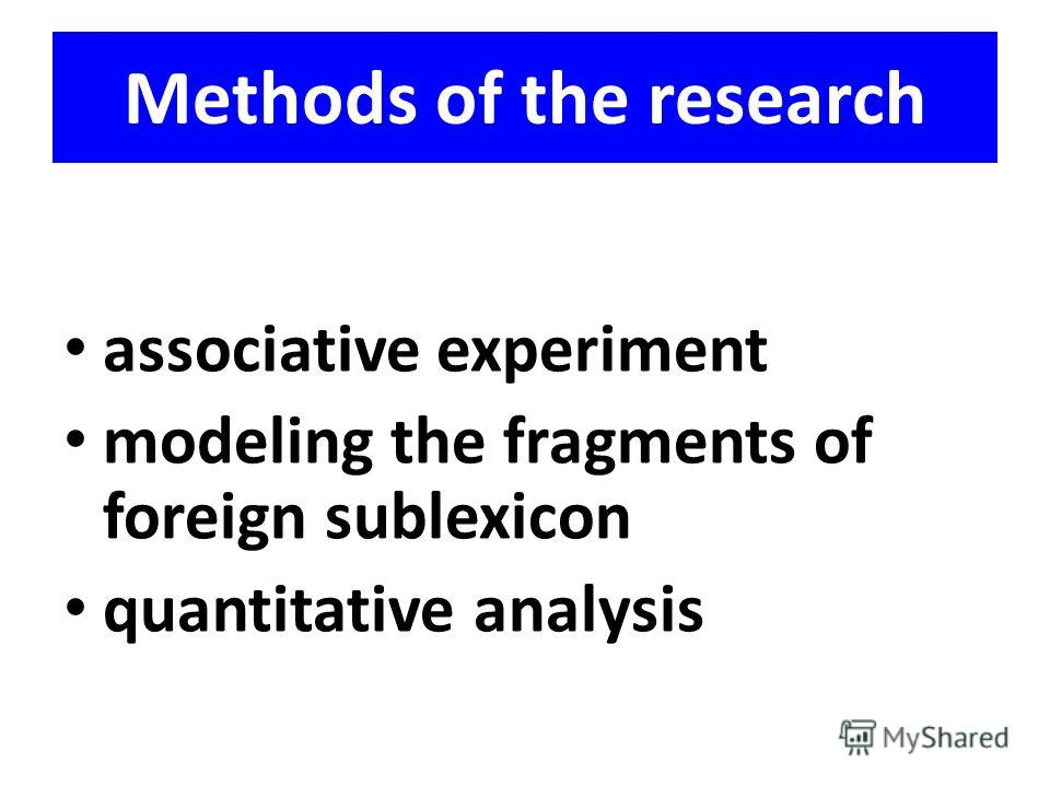 Methods of the research associative experiment modeling the fragments of foreign sublexicon quantitative analysis