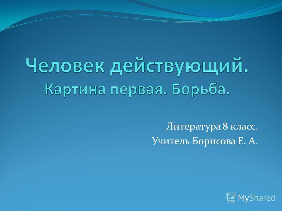Литература 8 класс. Учитель Борисова Е. А.