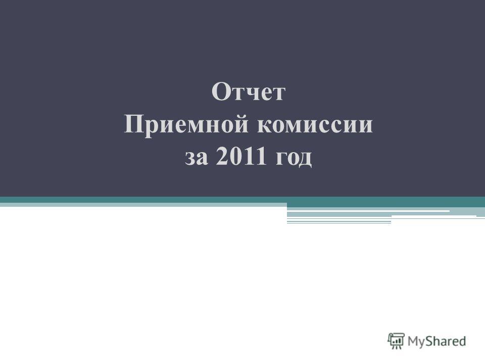 Отчет Приемной комиссии за 2011 год