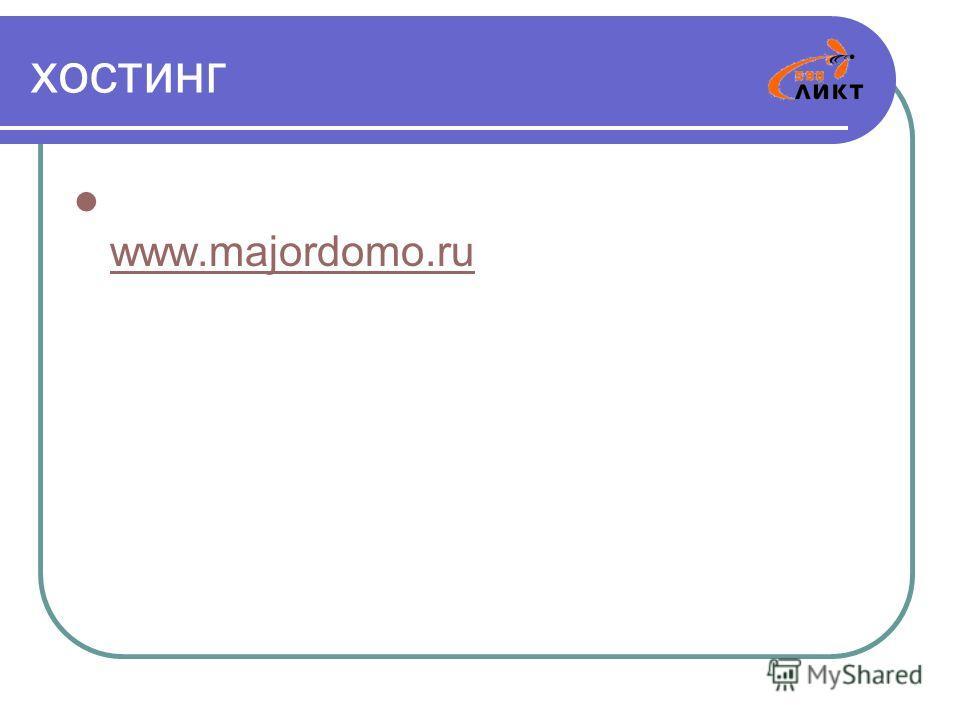 хостинг www.majordomo.ru