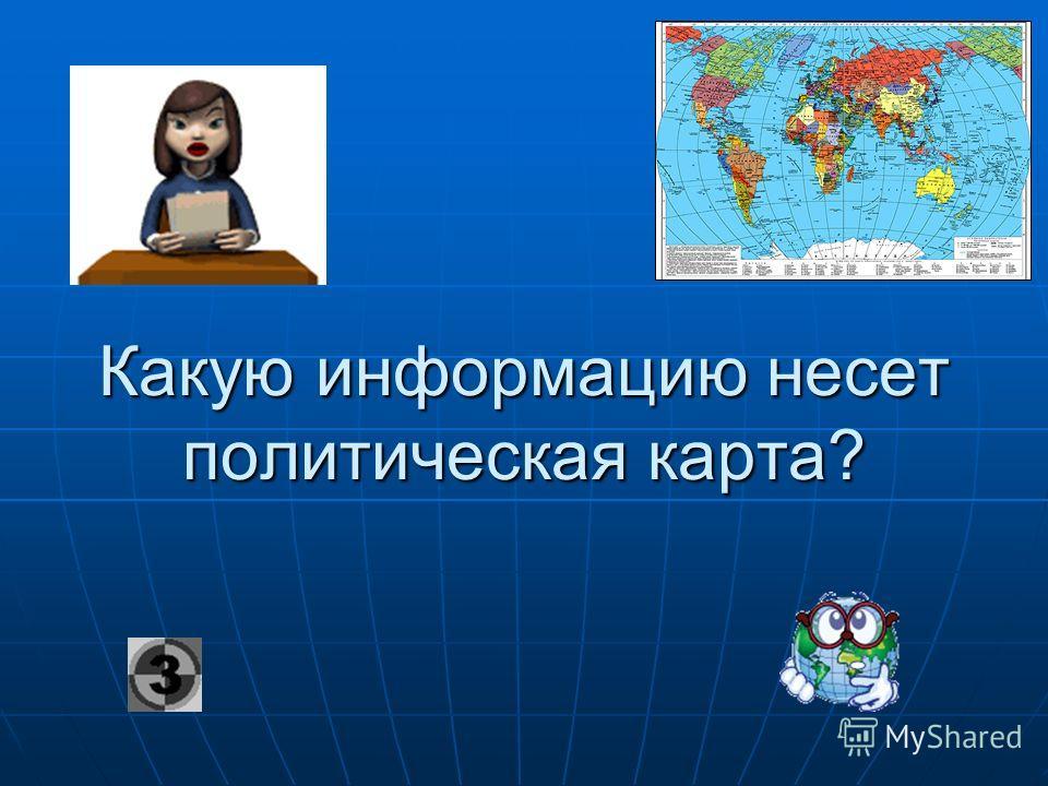 Какую информацию несет политическая карта?