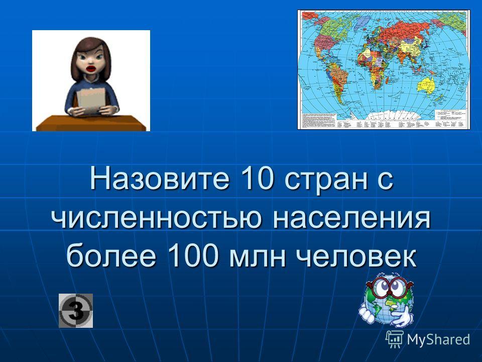 Назовите 10 стран с численностью населения более 100 млн человек