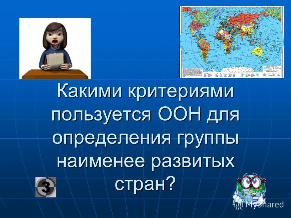 Какими критериями пользуется ООН для определения группы наименее развитых стран?