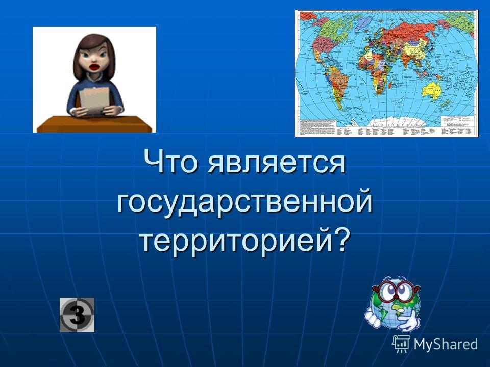 Что является государственной территорией?
