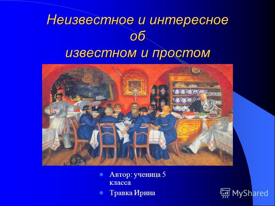 Неизвестное и интересное об известном и простом Автор: ученица 5 класса Травка Ирина