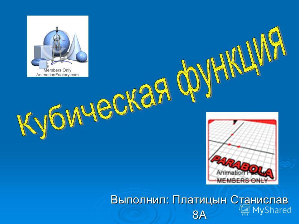 Выполнил: Платицын Станислав 8А