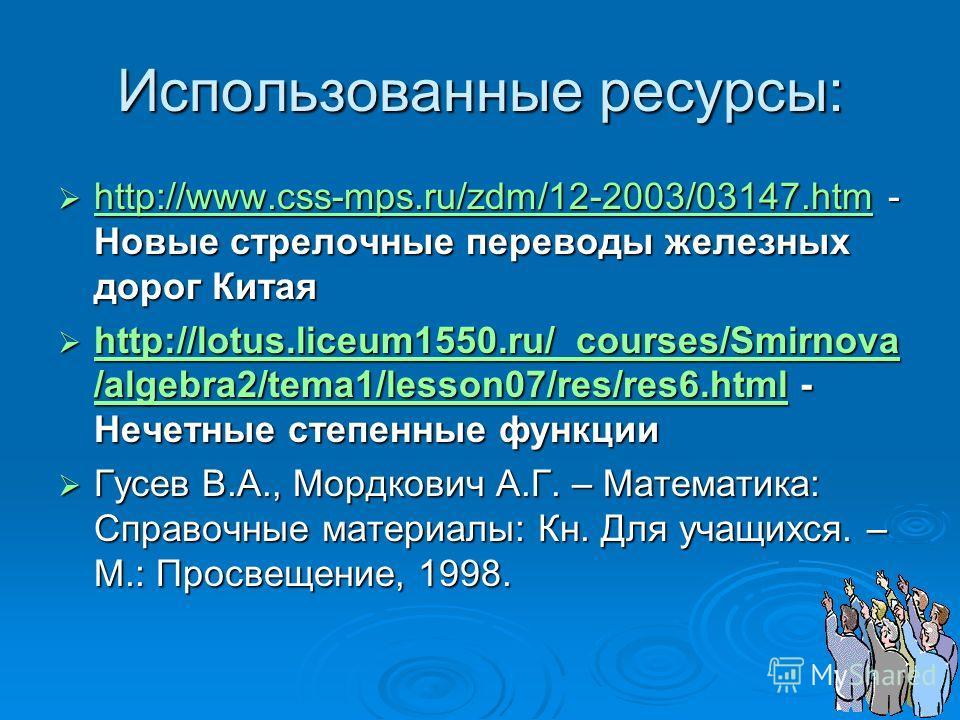 Использованные ресурсы: http://www.css-mps.ru/zdm/12-2003/03147.htm - Новые стрелочные переводы железных дорог Китая http://www.css-mps.ru/zdm/12-2003/03147.htm - Новые стрелочные переводы железных дорог Китая http://www.css-mps.ru/zdm/12-2003/03147.