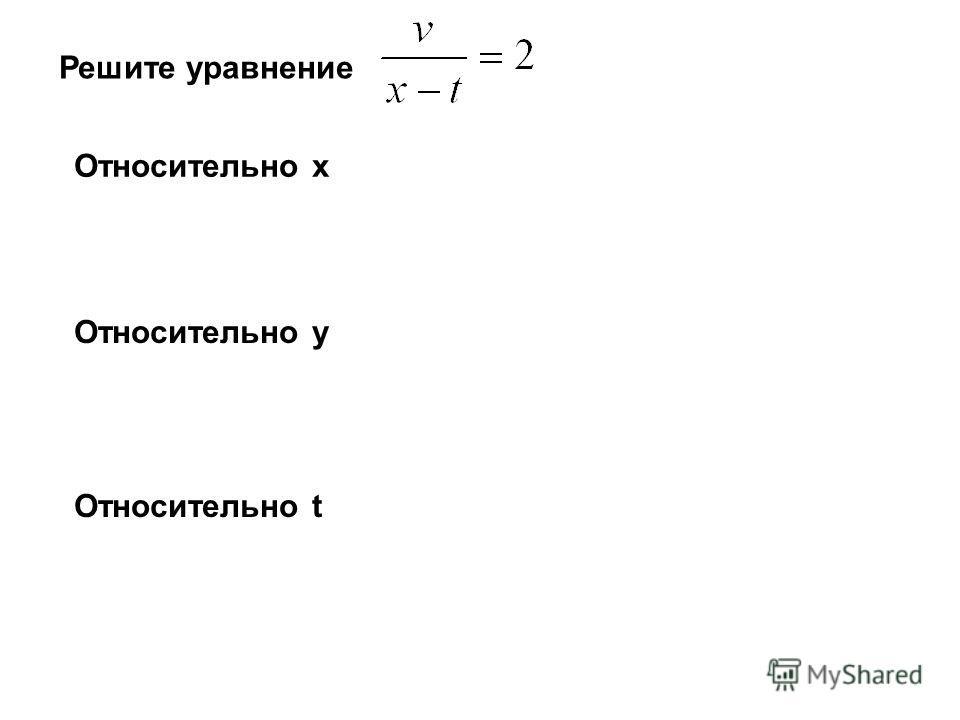 Решите уравнение Относительно х Относительно y Относительно t