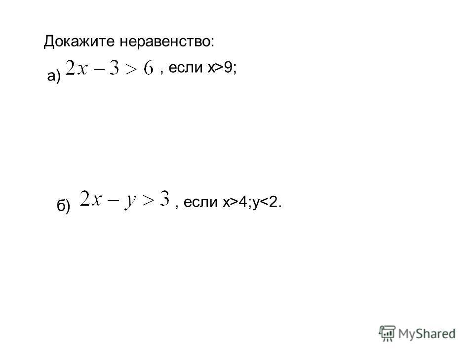 Докажите неравенство: а), если x>9; б), если x>4;y