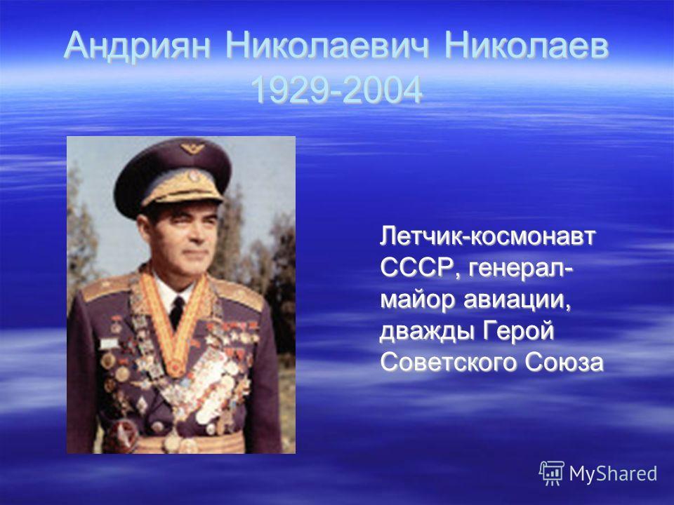 Андриян Николаевич Николаев 1929-2004 Летчик-космонавт СССР, генерал- майор авиации, дважды Герой Советского Союза