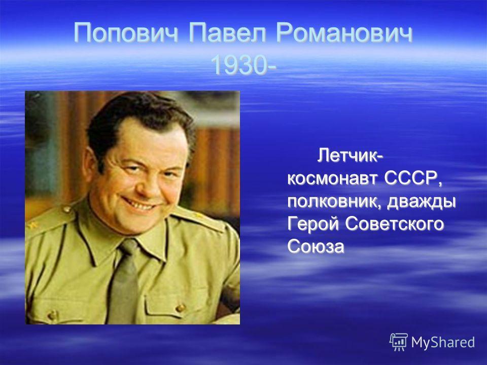 Попович Павел Романович 1930- Летчик- космонавт СССР, полковник, дважды Герой Советского Союза