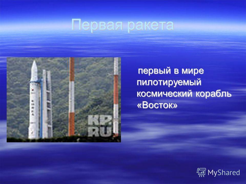 Первая ракета первый в мире пилотируемый космический корабль «Восток»