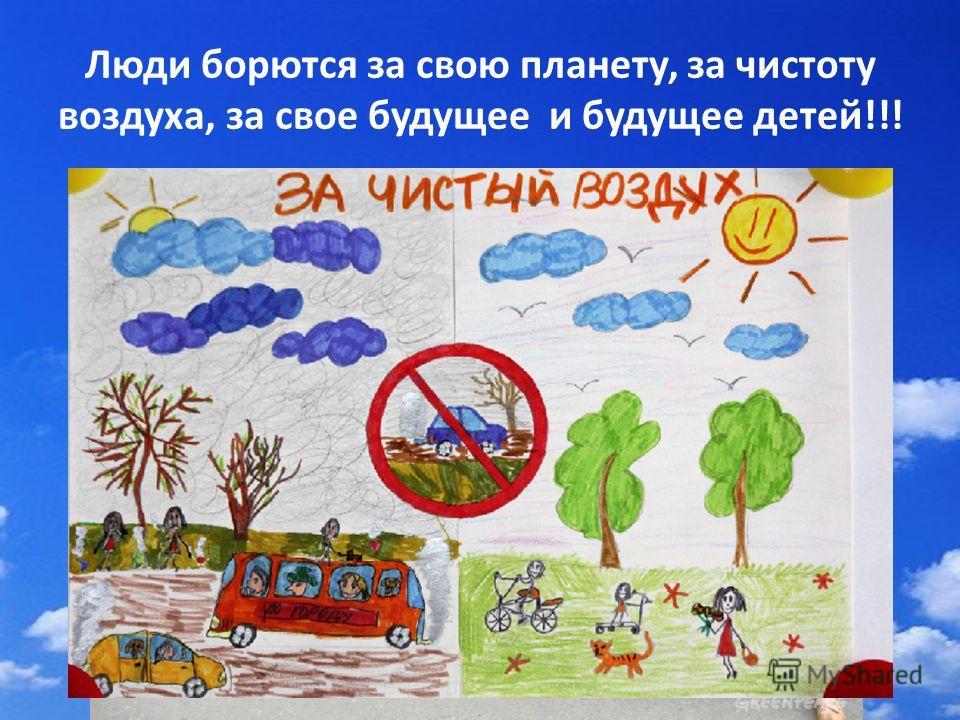 Люди борются за свою планету, за чистоту воздуха, за свое будущее и будущее детей!!!
