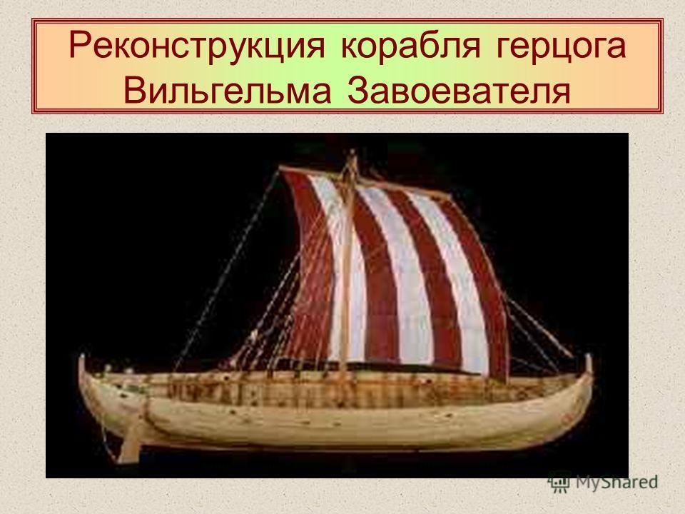 Реконструкция корабля герцога Вильгельма Завоевателя