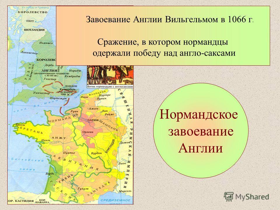 Завоевание Англии Вильгельмом в 1066 г. Сражение, в котором нормандцы одержали победу над англо-саксами Нормандское завоевание Англии