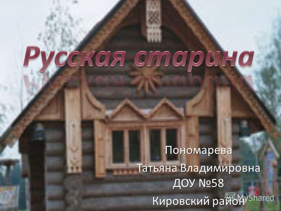 Пономарева Татьяна Владимировна ДОУ 58 Кировский район