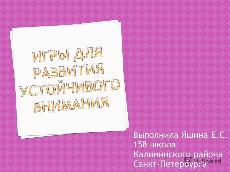Выполнила Яшина Е.С. 158 школа Калининского района Санкт-Петербурга