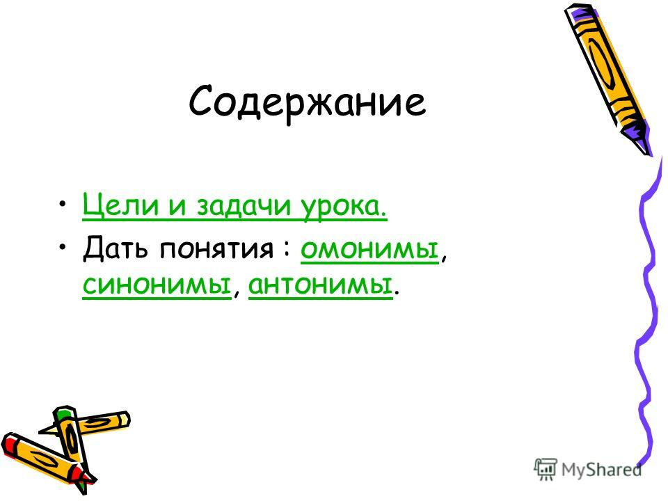 Содержание Цели и задачи урока. Дать понятия : омонимы, синонимы, антонимы.омонимы синонимыантонимы