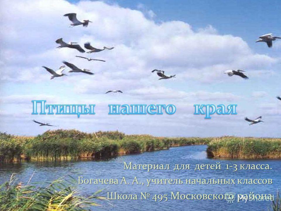 Материал для детей 1-3 класса. Богачева А. А., учитель начальных классов Школа 495 Московского района