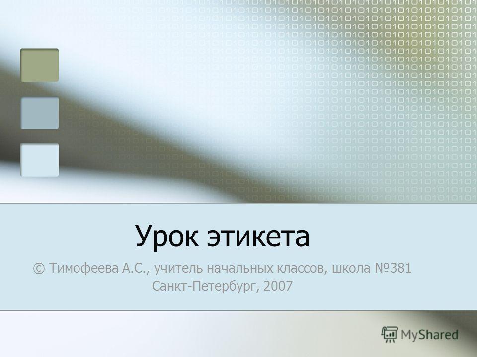 Урок этикета © Тимофеева А.С., учитель начальных классов, школа 381 Санкт-Петербург, 2007