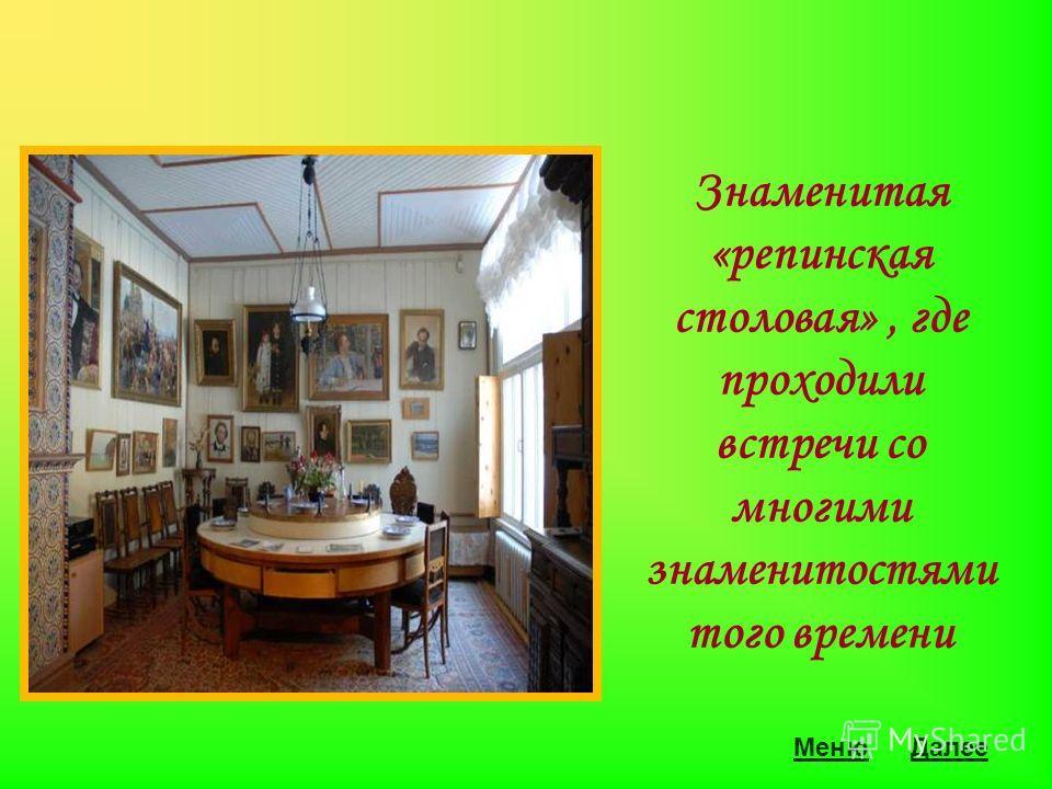 Знаменитая «репинская столовая», где проходили встречи со многими знаменитостями того времени МенюДалее