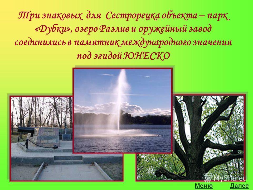Меню Три знаковых для Сестрорецка объекта – парк «Дубки», озеро Разлив и оружейный завод соединились в памятник международного значения под эгидой ЮНЕСКО Далее