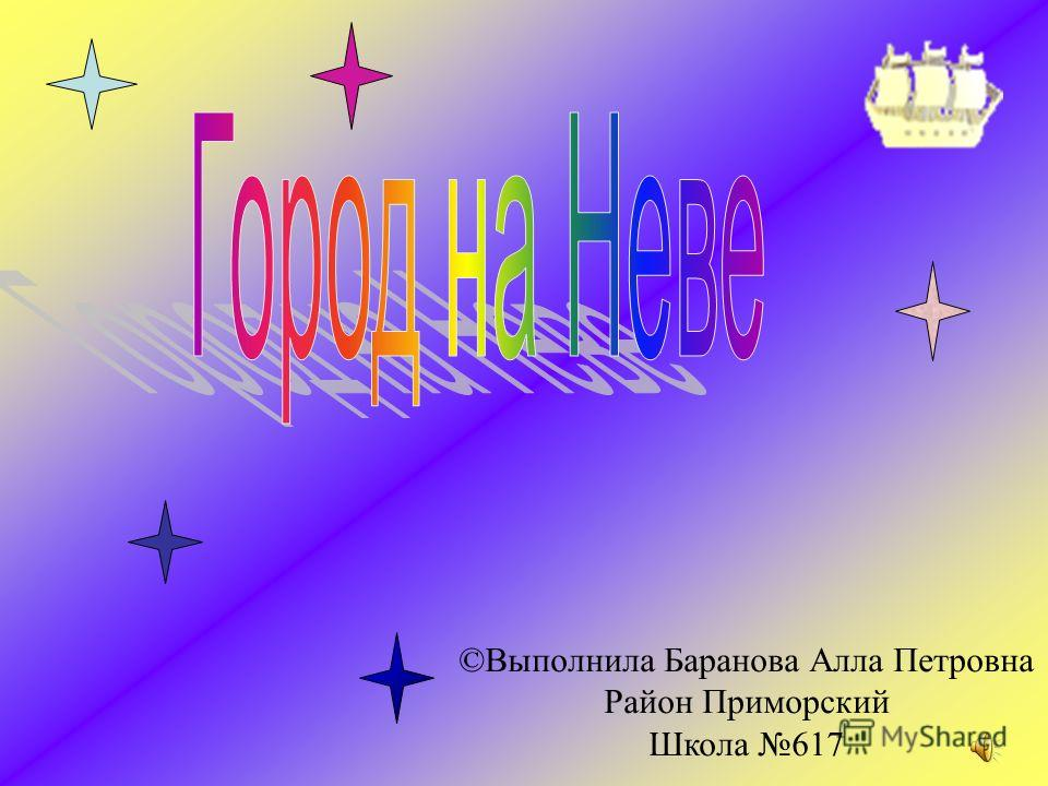 ©Выполнила Баранова Алла Петровна Район Приморский Школа 617