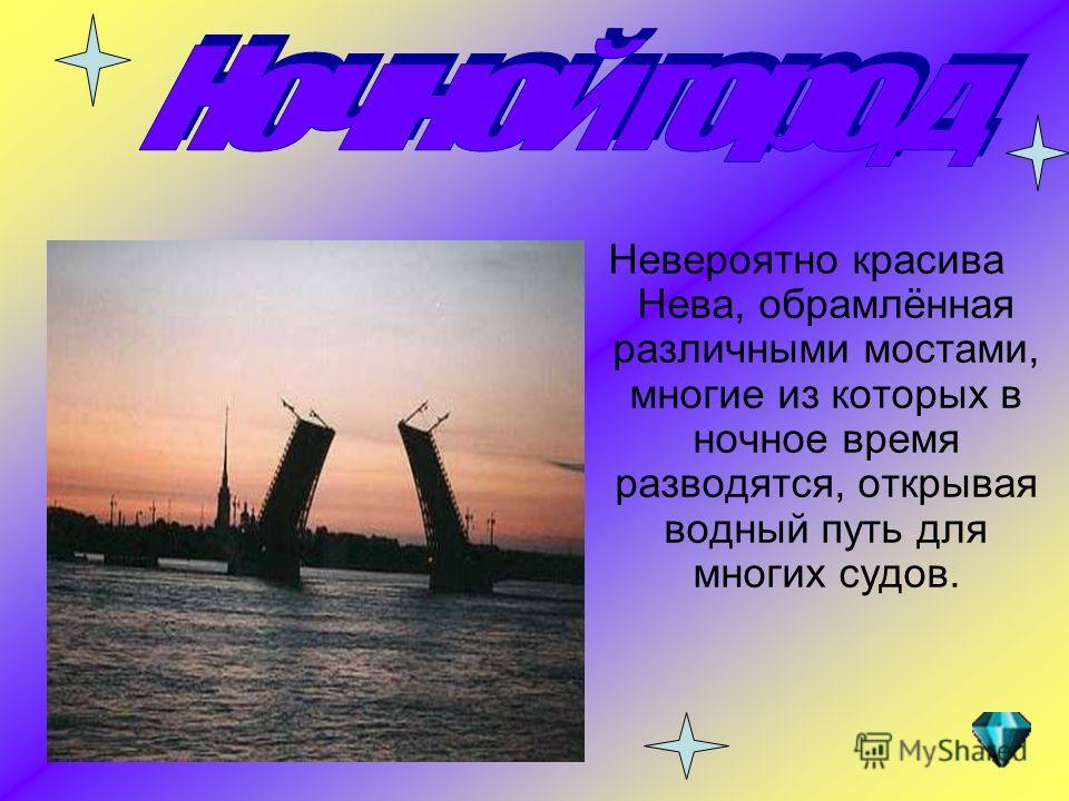 Невероятно красива Нева, обрамлённая различными мостами, многие из которых в ночное время разводятся, открывая водный путь для многих судов.