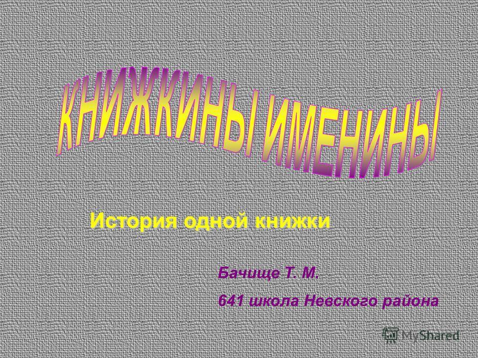 Бачище Т. М. 641 школа Невского района История одной книжки