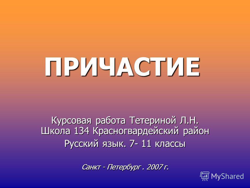 Презентация на тему ПРИЧАСТИЕ Курсовая работа Тетериной Л Н  1 ПРИЧАСТИЕ Курсовая работа