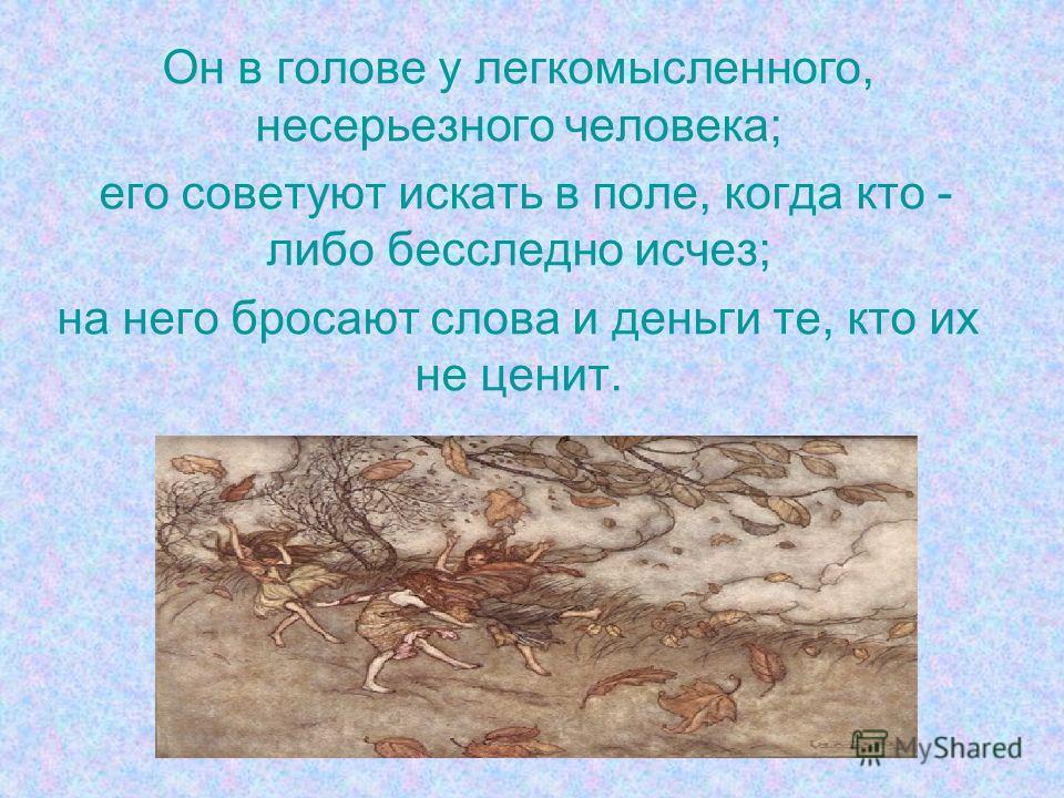 Не цветы, а вянут; не ладоши, а ими хлопают, если чего- то не понимают; не белье, а их развешивают чрезмерно доверчивые и любопытные.