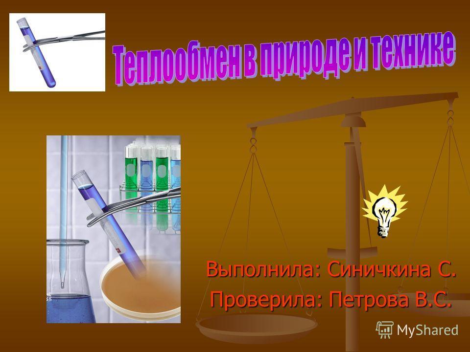 Выполнила: Синичкина С. Проверила: Петрова В.С.