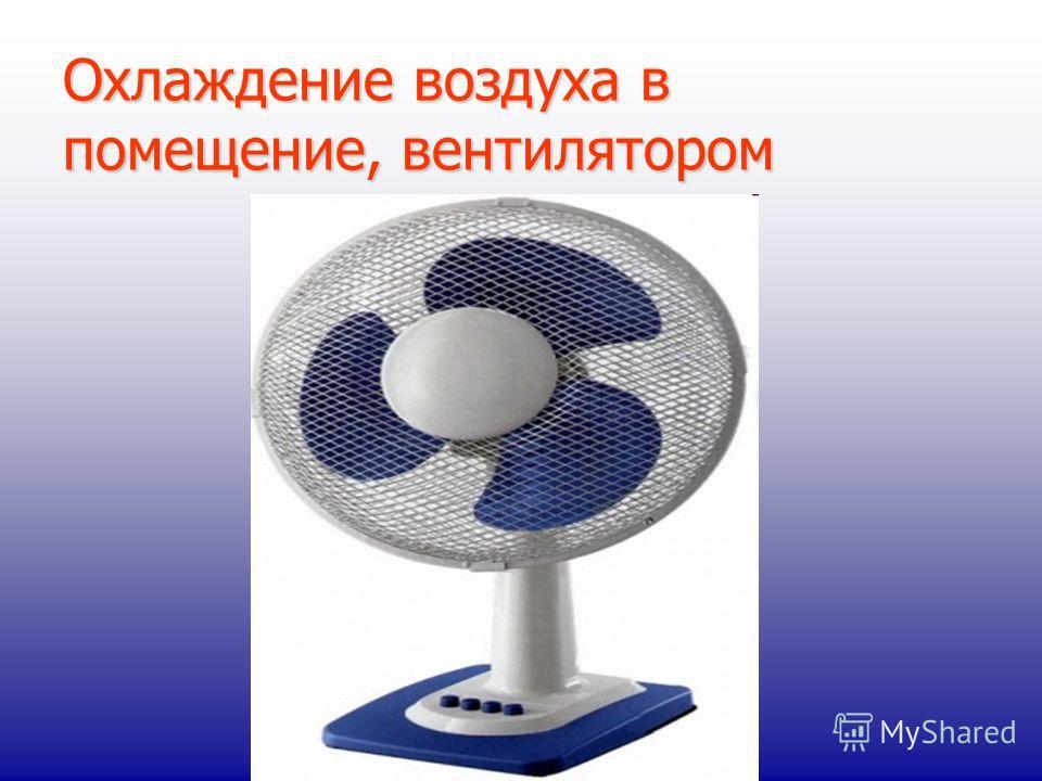 Охлаждение воздуха в помещение, вентилятором