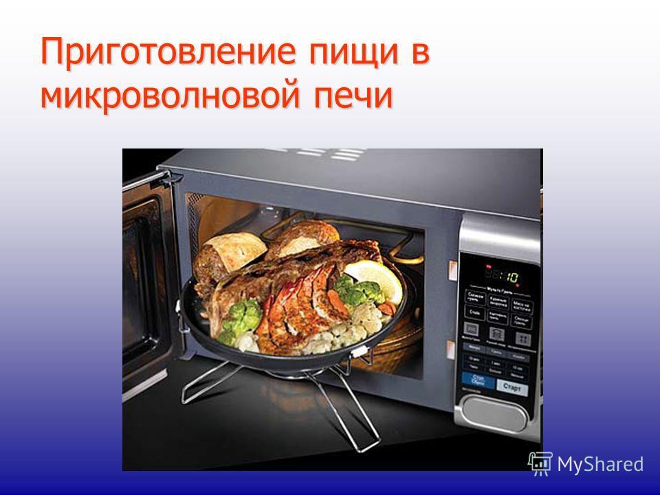 Приготовление пищи в микроволновой печи