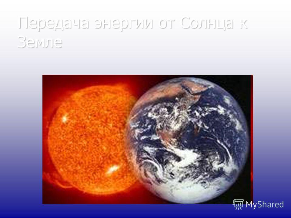 Передача энергии от Солнца к Земле