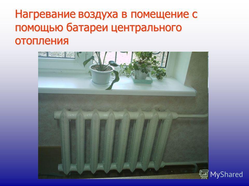 Нагревание воздуха в помещение с помощью батареи центрального отопления