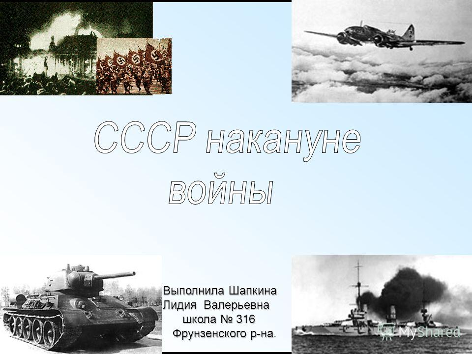 Выполнила Шапкина Лидия Валерьевна школа 316 школа 316 Фрунзенского р-на Фрунзенского р-на.