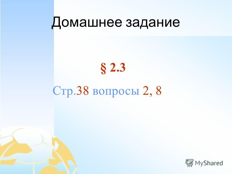 Домашнее задание § 2.3 Стр.38 вопросы 2, 8