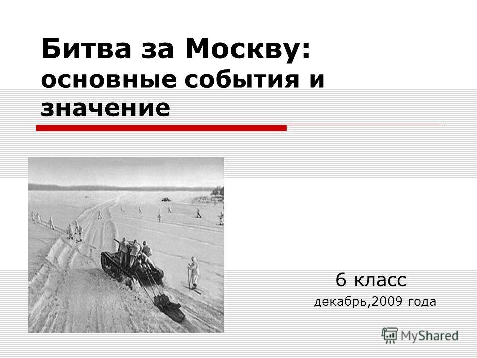 Битва за Москву: основные события и значение 6 класс декабрь,2009 года