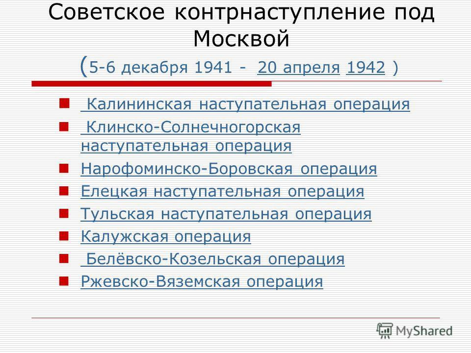 Советское контрнаступление под Москвой ( 5-6 декабря 1941 - 20 апреля 1942 ) 20 апреля1942 Калининская наступательная операция Калининская наступательная операция Клинско-Солнечногорская наступательная операция Клинско-Солнечногорская наступательная