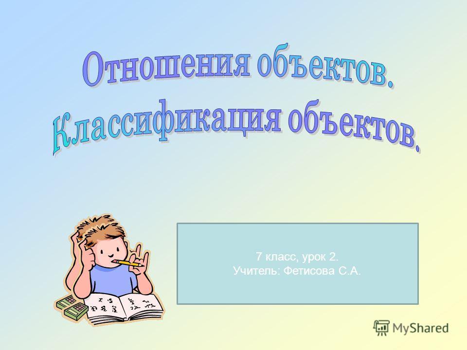 7 класс, урок 2. Учитель: Фетисова С.А.