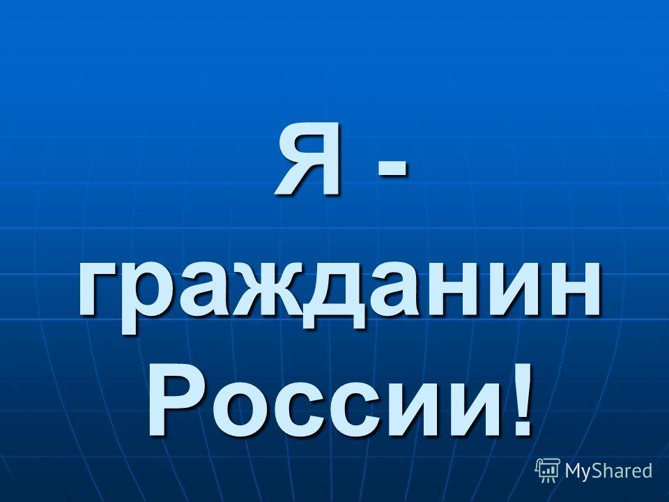 Я - гражданин России!