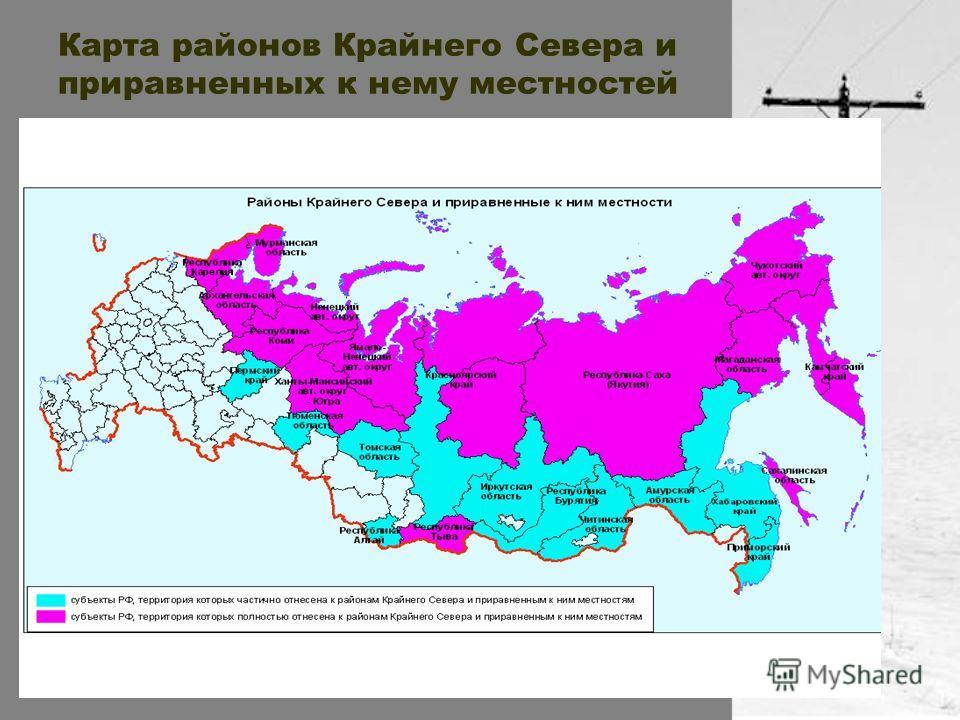 Карта районов Крайнего Севера и приравненных к нему местностей