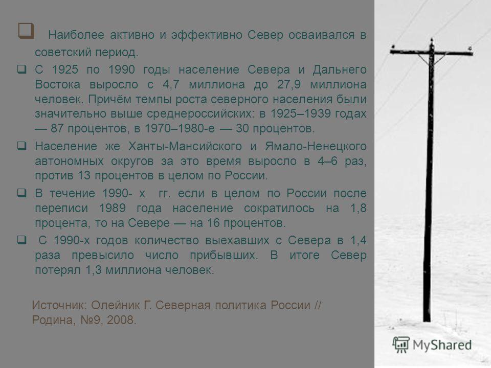 Наиболее активно и эффективно Север осваивался в советский период. С 1925 по 1990 годы население Севера и Дальнего Востока выросло с 4,7 миллиона до 27,9 миллиона человек. Причём темпы роста северного населения были значительно выше среднероссийских: