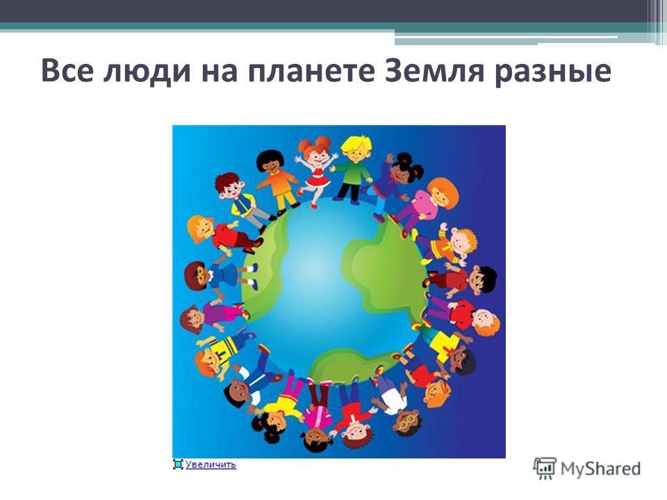 Все люди на планете Земля разные