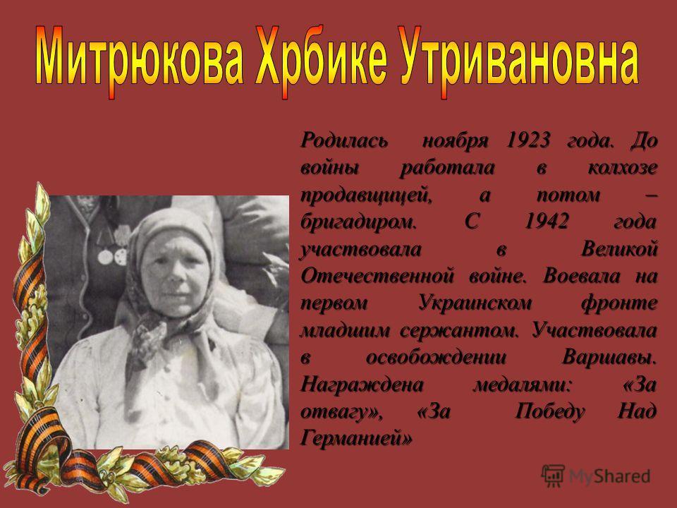 Родилась ноября 1923 года. До войны работала в колхозе продавщицей, а потом – бригадиром. С 1942 года участвовала в Великой Отечественной войне. Воевала на первом Украинском фронте младшим сержантом. Участвовала в освобождении Варшавы. Награждена мед