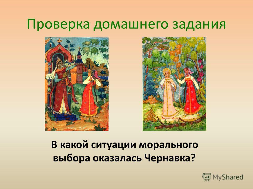Проверка домашнего задания В какой ситуации морального выбора оказалась Чернавка?