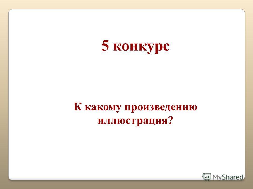 5 конкурс К какому произведению иллюстрация?