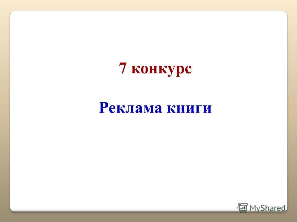 7 конкурс Реклама книги